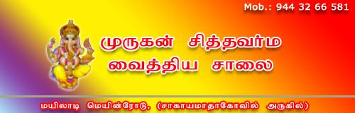 Murugan_Sidha